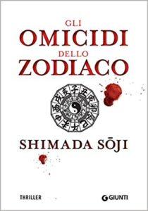Gli-omicidi-dello-zodiaco-Soji-Shimada-210x300